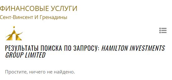 hamilton брокер - лохотрон или нет?