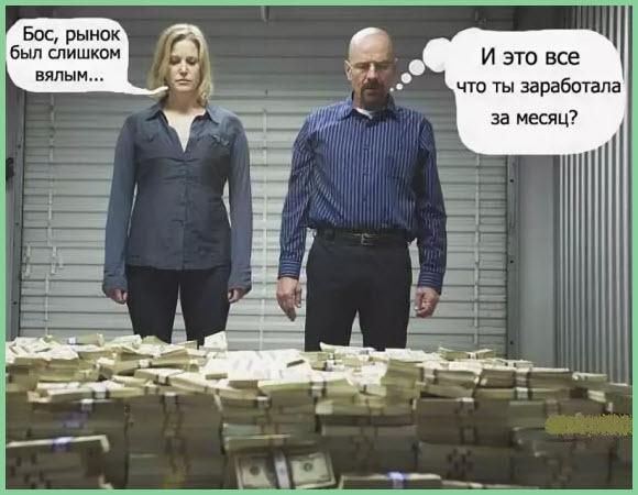 Сколько реально зарабатывают трейдеры в России в месяц