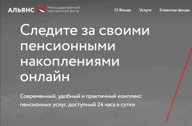 НПФ Первый промышленный альянс - официальный сайт, отзывы