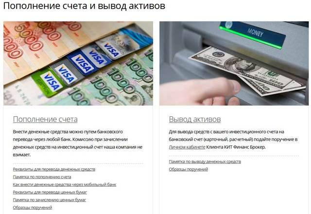 Брокер КИТ Финанс - лохотрон или нет? Реальные отзывы