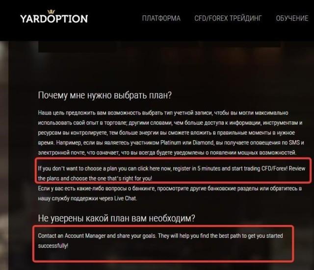 Отзывы о Уardoption брокере - лохотрон или нет?