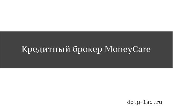 Мoneycare (кредитный брокер) - это развод или нет? Реальные отзывы