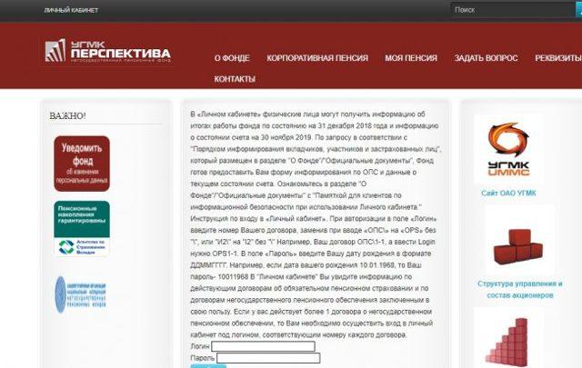 НПФ УГМК-Перспектива - официальный сайт, плюсы и минусы, отзывы